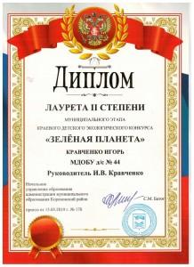 Диплом конкурса Зеленая планета
