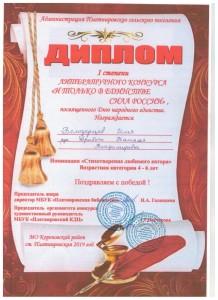 Литературный конкурс «И только в единстве сила России»