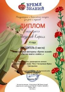 gnezdilov-kirill4_page-0001