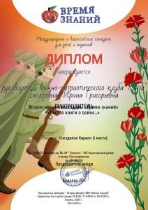 gnezdilov-kirill4_page-0002