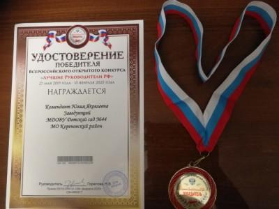 Поздравляем заведующего Комендант Ю.Я. с победой во Всероссийском конкурсе «Лучший руководитель РФ»