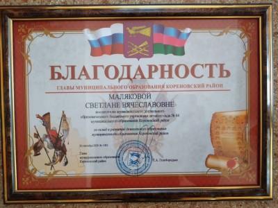благод Малякова